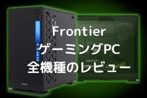 FrontierのゲーミングPC全機種のレビュー