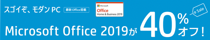 HP Microsoft Office Home &Business 2019 40%オフセール-min