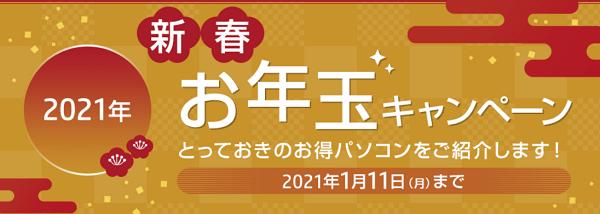 HP 2020年~2021年新春お年玉キャンペーン