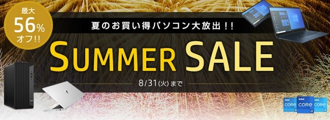 HP ビジネスモデルSummer Sale