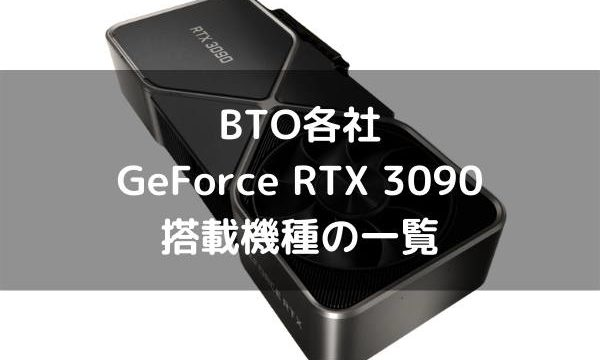 BTO各社NVIDIA GeForce RTX 3090搭載機種の一覧