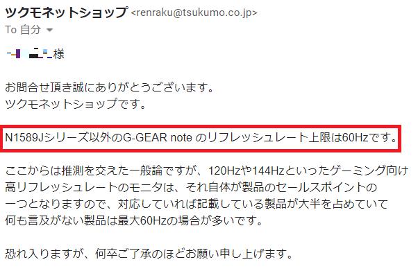 ツクモ G-Gear noteのリフレッシュレートをツクモに問い合わせたメール