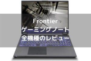 Frontier ゲーミングノート 全機種のレビュー