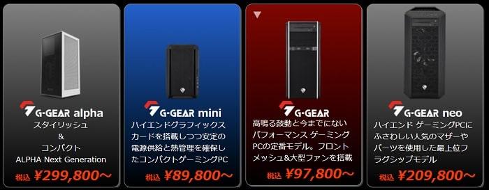 G-Gearの種類