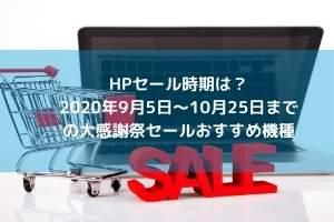 HPセール時期は? 2020年9月5日~10月25日までの大感謝祭セールおすすめ機種
