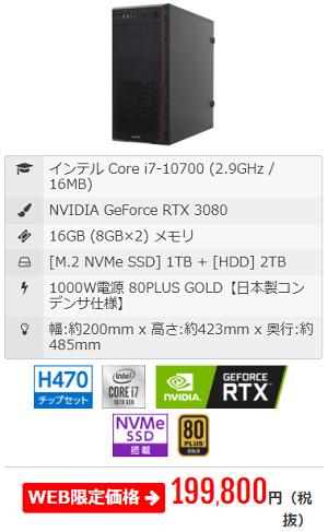 NVIDIA GeForce RTX 3080搭載機種・FRGAH470/38