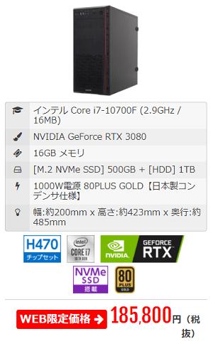 NVIDIA GeForce RTX 3080搭載機種・FRGAH470F/38
