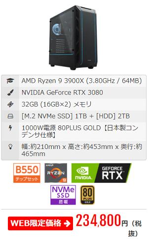 NVIDIA GeForce RTX 3080搭載機種・FRGHB550/38