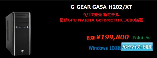 NVIDIA GeForce RTX 3080搭載機種・ツクモG-GEAR GA5A-H202/XT