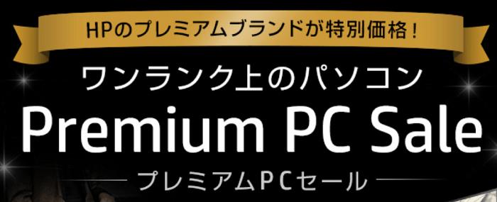 HP Premium PC Sale
