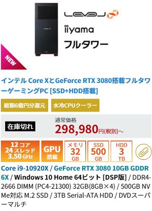 NVIDIA GeForce RTX 3080搭載機種・LEVEL-G029-LCi9SX-VAVI