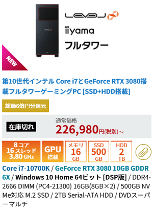 NVIDIA GeForce RTX 3080搭載機種・LEVEL-G049-iX7K-VAXH
