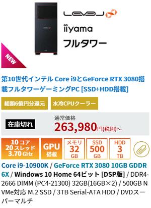 NVIDIA GeForce RTX 3080搭載機種・LEVEL-G04A-LCiX9K-VAXH