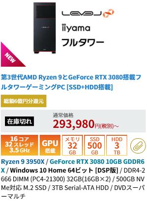 NVIDIA GeForce RTX 3080搭載機種・LEVEL-G0X5-R93X-VAXH