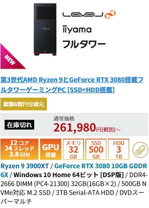 NVIDIA GeForce RTX 3080搭載機種・LEVEL-G0X5-R9XT-VAXH