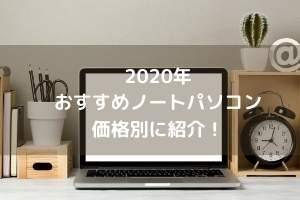 2020年おすすめノートパソコン 価格別に紹介!
