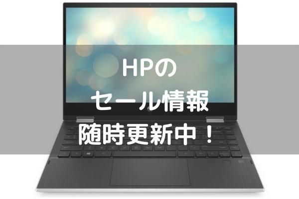 HPのセール情報・随時更新中