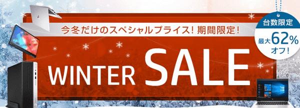 HPビジネスモデルWinter Sale