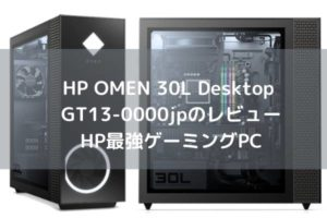 HP OMEN 30L Desktop GT13-0000jpのレビュー・HP最強ゲーミングPC