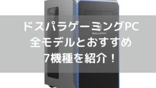 ドスパラゲーミングPC全モデルとおすすめ7機種を紹介!