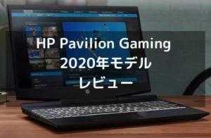 HP Pavilion Gaming 15-dk1000(2020年モデル)のレビュー