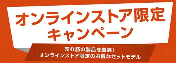 HP オンラインストア限定キャンペーン