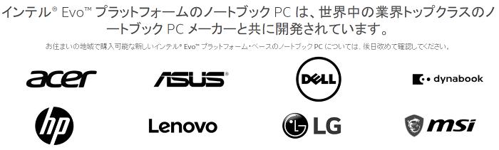 インテル第11世代CPU搭載ブランド-