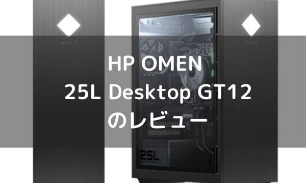 HP OMEN 25L Desktop GT12-0000jpのレビュー