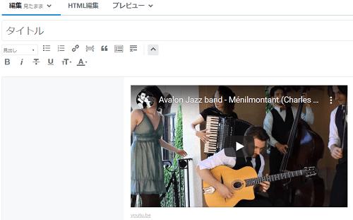 はてなブログにYoutube動画を貼り付ける方法