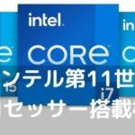 インテル第11世代 プロセッサー搭載機種