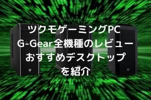 ツクモ G-Gear 全機種のレビュー