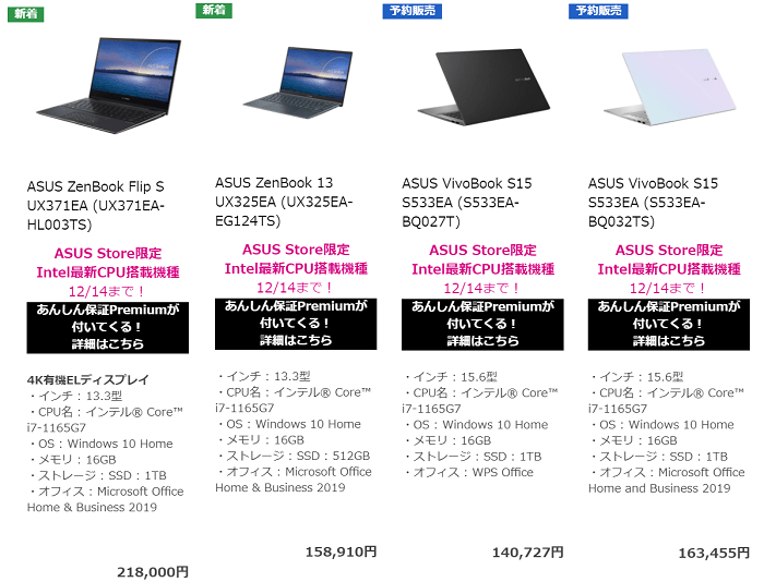 ASUS インテル第11世代CPU搭載モデル