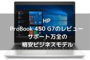 HP ProBook 450 G7のレビュー サポート万全の格安ビジネスモデル