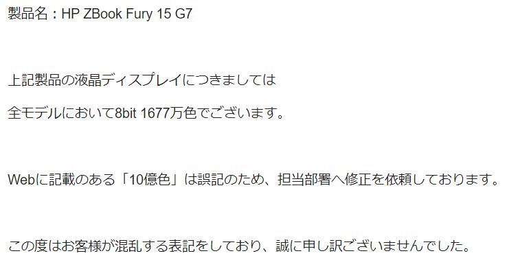 HP ZBook Fury 15 G7のディスプレイは10億色・10bitは誤記