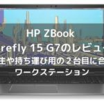 HP ZBook Firefly 15 G7のレビュー 学生や持ち運び用の2台目に合うワークステーション
