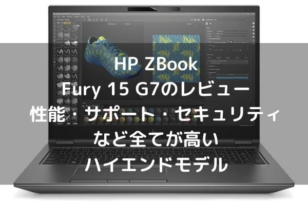 HP ZBook Fury 15 G7のレビュー 性能・サポート・セキュリティ・価格など全てが高いハイエンドモデル