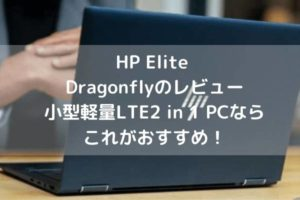 HP Elite Dragonflyのレビュー・小型軽量LTE2 in 1 PCならこれがおすすめ!