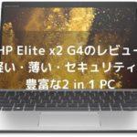 HP Elite x2 G4のレビュー・軽い・薄い・セキュリティが豊富な2 in 1 PC