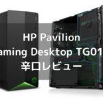HP Pavilion Gaming Desktop TG01(インテル)の辛口レビュー