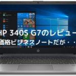HP 340S G7のレビュー 低価格ビジネスノートだが・・・