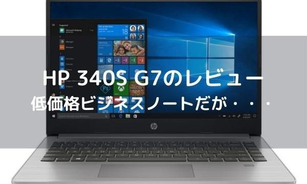 HP 340S G7のレビュー 低価格ビジネスノートだが・・・