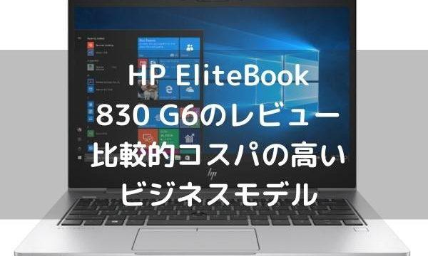 HP EliteBook 830 G6のレビュー 比較的コスパの高いビジネスモデル