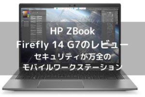 HP ZBook Firefly 14 G7のレビュー・セキュリティが万全のモバイルワークステーション