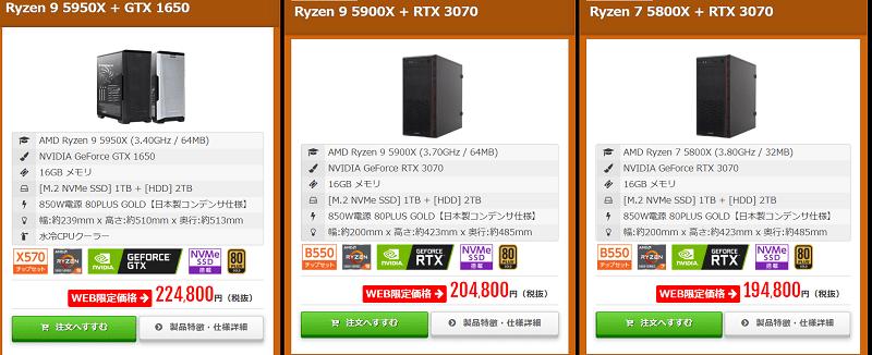 Frontier ryzen 5000シリーズ搭載モデル