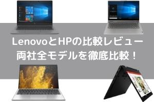 LenovoとHPの比較レビュー 両社全モデルを徹底比較!