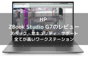 HP ZBook Studio G7のレビュー スペック・セキュリティ・サポート全てが高いワークステーション
