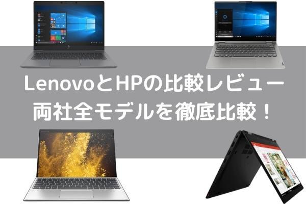 LenovoとHPの比較レビュー・両社全モデルを徹底比較!