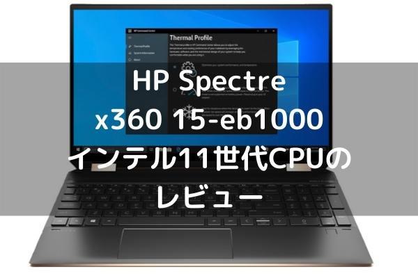 HP Spectre x360 15-eb1000(インテル11世代CPU)のレビュー