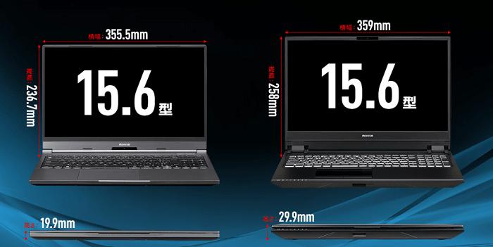 G-Tune E5-144の筐体寸法 前モデルと比較