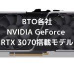 BTO各社NVIDIA GeForce RTX 3070搭載モデル ドスパラ・Frontier・マウス・パソコン工房・ツクモなど